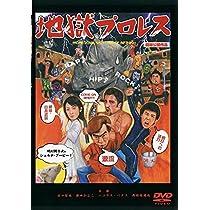 地獄プロレス [DVD]