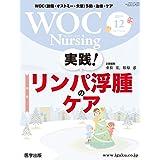 WOC Nursing 2019年12月 Vol.7No.12 特集:実践! リンパ浮腫のケア