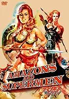 アマゾネス対ドラゴン <ニューテレシネ版> [DVD]