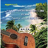 HULA Le'a Presentsフラダンサーのための簡単!ウクレレ講座 初心者編〜Papalina Lahilahiを弾こう!〜