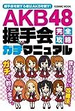 AKB48握手会完全攻略ガチマニュアル ((COSMIC MOOK))