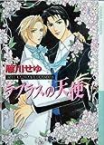 ラプラスの天使 5 (キャラコミックス)
