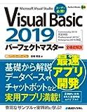 VisualBasic2019パーフェクトマスター (Perfect Master)