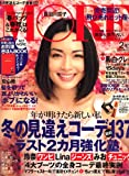 MORE (モア) 2008年 02月号 [雑誌]