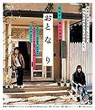おと・な・り[Blu-ray/ブルーレイ]
