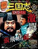 三国志DVD&データファイルコレクション(23) 2016年 8/18 号