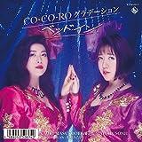 CO・CO・RO グラデーション(12cmシングル+DVD)