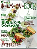 MartホームベーカリーBOOK 2 (光文社女性ブックス VOL. 135)