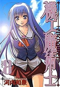 機工魔術士-enchanter- 8巻 (デジタル版ガンガンウイングコミックス)
