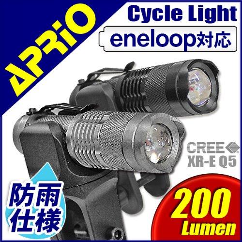 APRIO アプリオ LED 自転車 ライト CREE T6 200ルーメン