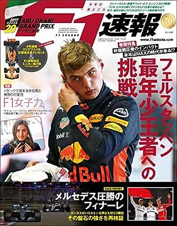 F1 (エフワン) 速報 2017 Rd (ラウンド) 20 アブダビGP (グランプリ) 号 [雑誌] F1速報