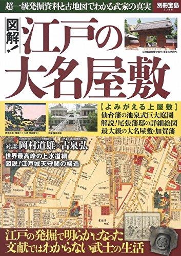 図解! 江戸の大名屋敷 (別冊宝島 2386)