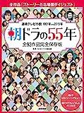NHK出版 NHKその他 朝ドラの55年―全93作品完全保存版 (教養・文化シリーズ)の画像
