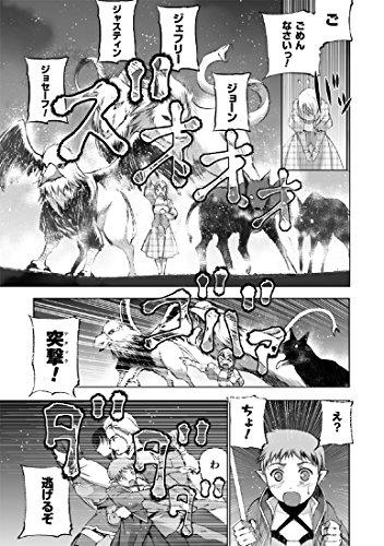 魔王の始め方 THE COMIC 3 (ヴァルキリーコミックス)