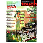 touch(タッチ) Vol.7【デジ絵の全行程を見る&学ぶ・イラスト上達マガジン】 (100%ムックシリーズ)