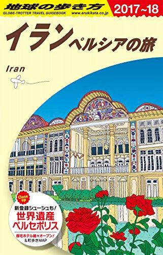 E06 地球の歩き方 イラン ペルシアの旅2017~2018