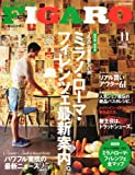 madame FIGARO japon (フィガロ ジャポン) 2011年 11月号 [雑誌] 画像