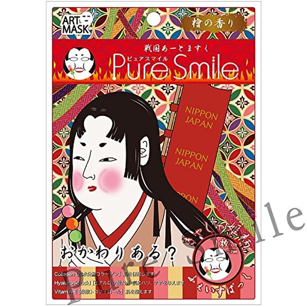 ニンニク定刻ウガンダPure Smile(ピュアスマイル) フェイスマスク/アートマスク『戦国アートマスク』(きゃしゃ姫/檜の香り)