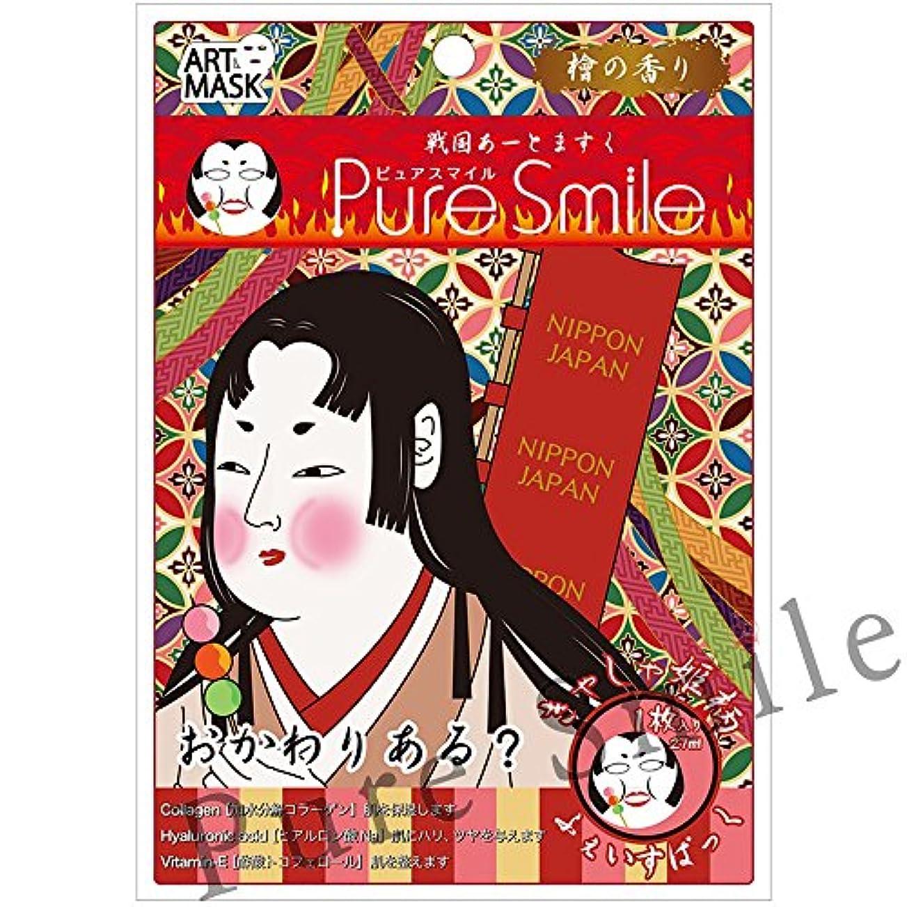 ご予約模索広まったPure Smile(ピュアスマイル) フェイスマスク/アートマスク『戦国アートマスク』(きゃしゃ姫/檜の香り)
