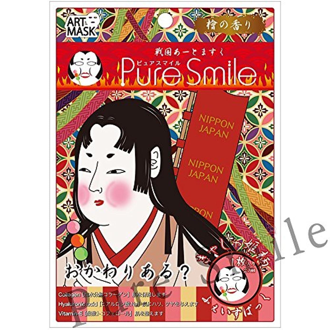精査するほぼ結晶Pure Smile(ピュアスマイル) フェイスマスク/アートマスク『戦国アートマスク』(きゃしゃ姫/檜の香り)