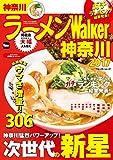 ラーメンWalker神奈川2017 ラーメンWalker2017 (ウォーカームック)
