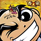 CR吉宗 天昇飛躍の極 サウンドトラック