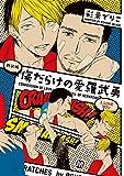 傷だらけの愛羅武勇【新装版】 (MARBLE COMICS)