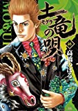 土竜(モグラ)の唄(46) (ヤングサンデーコミックス)