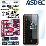 アスデック UQ WiMAX Speed Wi-Fi NEXT W02 用 保護フィルム [AFPフィルム]・キズ修復・気泡消失・防指紋・防汚・高光沢・多機能 日本製 AFP-W02 (光沢フィルム)