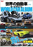 自動車誌MOOK 世界の自動車オールアルバム 2018年