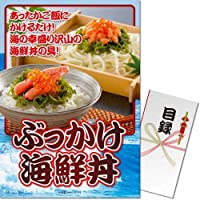 【パネもく!】ぶっかけ海鮮丼(目録・A3パネル付)