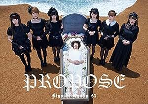 「PROPOSE」初回限定盤