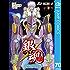 銀魂 モノクロ版 70 (ジャンプコミックスDIGITAL)