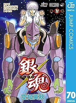 [空知英秋]の銀魂 モノクロ版 70 (ジャンプコミックスDIGITAL)