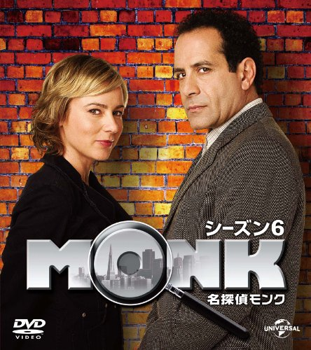 名探偵モンク シーズン 6 バリューパック [DVD]の詳細を見る