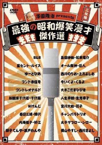澤田隆治 presents 最強の昭和爆笑漫才傑作選 [DVD] -