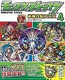 モンスターストライク最強攻略BOOK 4 【本誌限定ダウンロード特典付き】