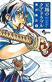 天翔のクアドラブル(1) (少年サンデーコミックス)