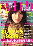 with (ウィズ) 2008年 01月号 [雑誌]