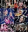 アップアップガールズ (仮)日本武道館超決戦 vol.1 (BRD)[Blu-ray]
