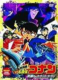 劇場版 名探偵コナン 天国へのカウントダウン [DVD]