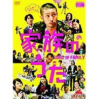 家族のうた DVD-BOX