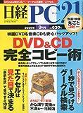 日経 PC 21 (ピーシーニジュウイチ) 2009年 09月号 [雑誌]