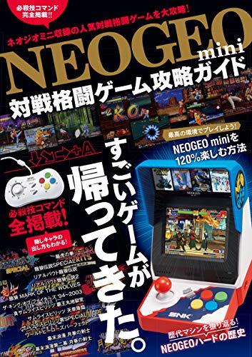 NEOGEO mini 対戦格闘ゲーム攻略ガイド...