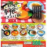 しあわせ朝食マスコットBC [全5種セット(フルコンプ)]