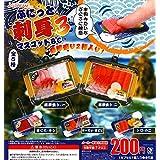 ぷにっと刺身マスコットBC3 [全5種セット(フルコンプ)]