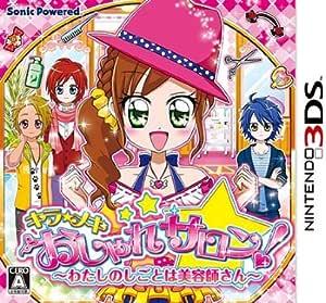 キラ★メキ おしゃれサロン! ~わたしのしごとは美容師さん~ - 3DS