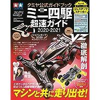 タミヤ公式ガイドブック ミニ四駆超速ガイド2020-2021[ワン・パブリッシングムック] (ワン・パブリッシングムック ミニ四駆超速SERIES/Get)