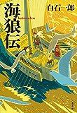 新装版 海狼伝 (文春文庫)