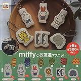 ミッフィー miffyとお友達マスコット 全6種セット ガチャガチャ